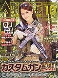 月刊 Arms MAGAZINE (アームズマガジン) 2014年 10月号