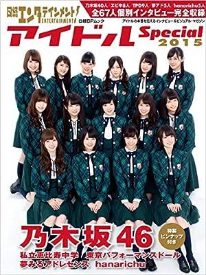 日経エンタテインメント! アイドルSpecial2015 (日経BPムック)