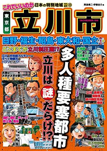 日本の特別地域 特別編集30 これでいいのか 東京都 立川市