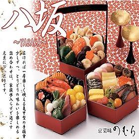 【送料無料】京の味をご自宅で!!2010年「京菜味のむら おせち八坂」 2~3人前  【12月30日にお届け】