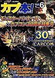 カプ本!〈Vol.6〉モンスターハンター4×カプコン30周年特集号 (カプコンオフィシャルブックス)