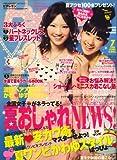 ピチレモン 2008年 07月号 [雑誌]