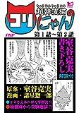 超韓流猫コリにゃん 第1話〜第2話 (PHP電子)