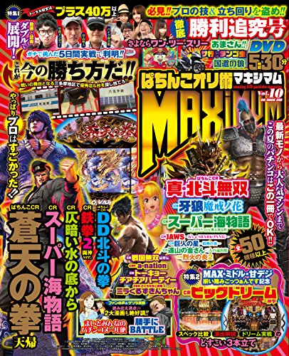 ぱちんこオリ術 MAXIMUM Vol.10 (GW MOOK 299)