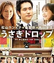 うさぎドロップ [Blu-ray]