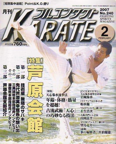 月刊 フルコンタクト KARATE (カラテ) 2007年 02月号 [雑誌]