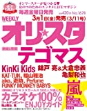オリ☆スタ 2013年 3/11号 [雑誌]