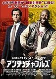 アンタッチャブルズ[DVD]