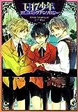 U-17少年 BLコミックアンソロジー (ノーラコミックス)