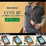 [157]ギターコードホルダー付き♪docomo LYNX 3Dオイルレザーケース/本革ケース【グリーン】