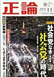 正論 2009年 11月号 [雑誌]