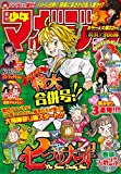 週刊少年マガジン 2016年2・3号[2015年12月9日発売] [雑誌]