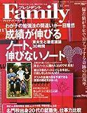プレジデント Family (ファミリー) 2010年 11月号 [雑誌]