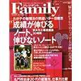 プレジデント Family (ファミリー) 2010年 11月号