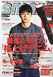 smart (スマート) 2014年 03月号 [雑誌]