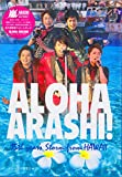 ALOHA ARASHI!��15th year��s Storm from HAWAII