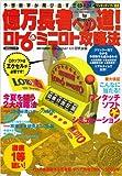 億万長者への道!ロト6&ミニロト攻略法 (MSムック)