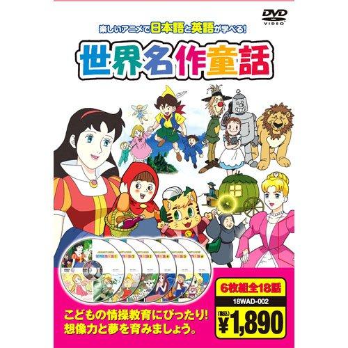 世界名作童話 ( DVD6枚組 ) 18WAD-002