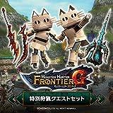 【Amazon.co.jp限定】モンスターハンター フロンティアG 特別狩猟クエストセット [オンラインコード]