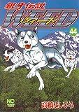 銀牙伝説ウィード 44 (ニチブンコミックス)