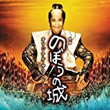 映画 のぼうの城 オリジナル・サウンドトラック