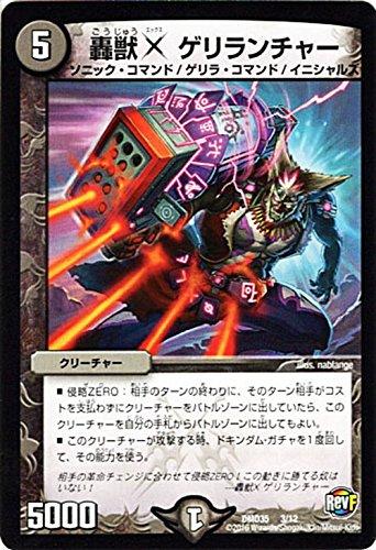 デュエルマスターズ 轟獣X ゲリランチャー/DXデュエガチャデッキ 禁星の破者 ドキンダム(DMD35)/ シングルカード