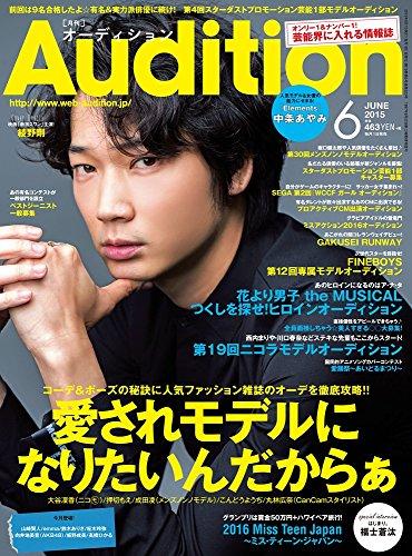 Audition (オーディション) 2015年06月号