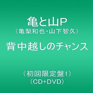 Amazon.co.jp: 背中越しのチャンス