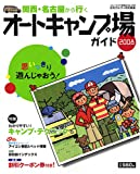 関西・名古屋から行くオートキャンプ場 (ブルーガイド情報版 No. 178)