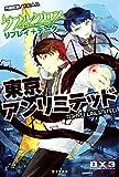 ダブルクロス The 3rd Edition リプレイ+データ 東京アンリミテッド<ダブルクロス The 3rd Edition リプレイ+データ>
