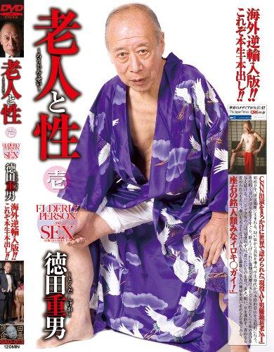 「老人と性」其の壱(GAD-013) [DVD]