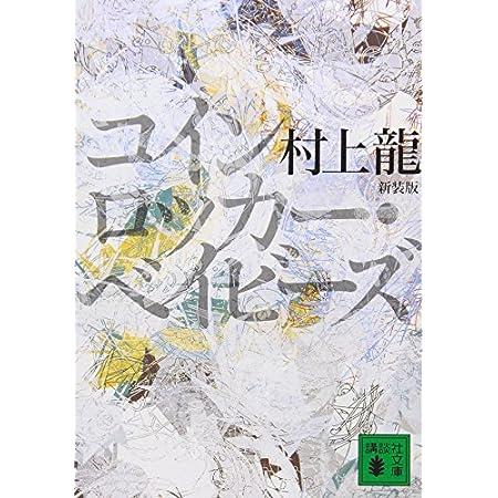 新装版 コインロッカー・ベイビーズ (講談社文庫)