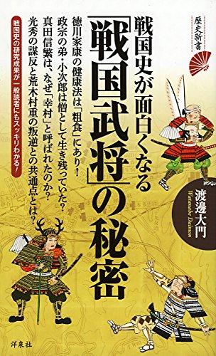 戦国史が面白くなる「戦国武将」の秘密 (歴史新書)