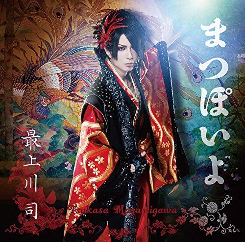 まつぽいよ(初回限定盤)(DVD付)
