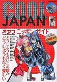 もえるるぶ COOL JAPAN オタク ニッポン ガイド (JTBのMOOK)