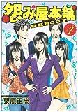 怨み屋本舗REBOOT 4 (ヤングジャンプコミックス)