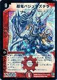 デュエルマスターズ DMC33-001 《超竜バジュラズテラ》