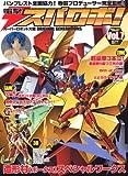電撃スパロボ! vol.7―スーパーロボット大戦ORIGINAL GENERATION (電撃ムックシリーズ)