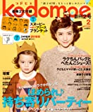 kodomoe (コドモエ) 2014年2月号