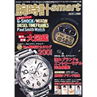 腕時計smart 表紙画像