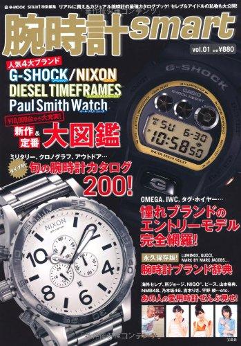 腕時計smart 2012年Vol.1 大きい表紙画像