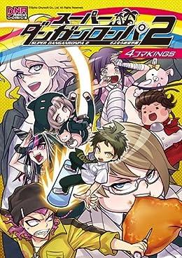 スーパーダンガンロンパ2 さよなら絶望学園 4コマKINGS (IDコミックス DNAメディアコミックス)