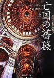 亡国の薔薇<上> (英国式犯罪解剖学) (創元推理文庫)
