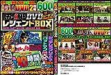 パチスロ必勝ガイドDVD レジェンドBOX VOL.3 (GW MOOK 140)
