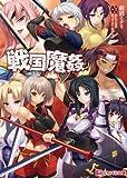 戦国魔姦(ぷちぱら文庫147) (ぷちぱら文庫 147)