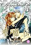 聖魔伝 5 (幻冬舎コミックス漫画文庫 ひ 1-5)