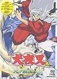 犬夜叉 天下覇道の剣のアニメ画像