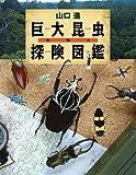 実物大巨大昆虫探検図鑑 (ちしきのぽけっと)