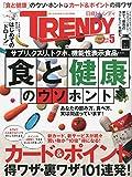 日経TRENDY(トレンディ)2015年5月号〔雑誌〕