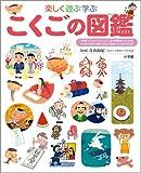 Amazon.co.jpこくごの図鑑 (小学館の子ども図鑑プレNEO)